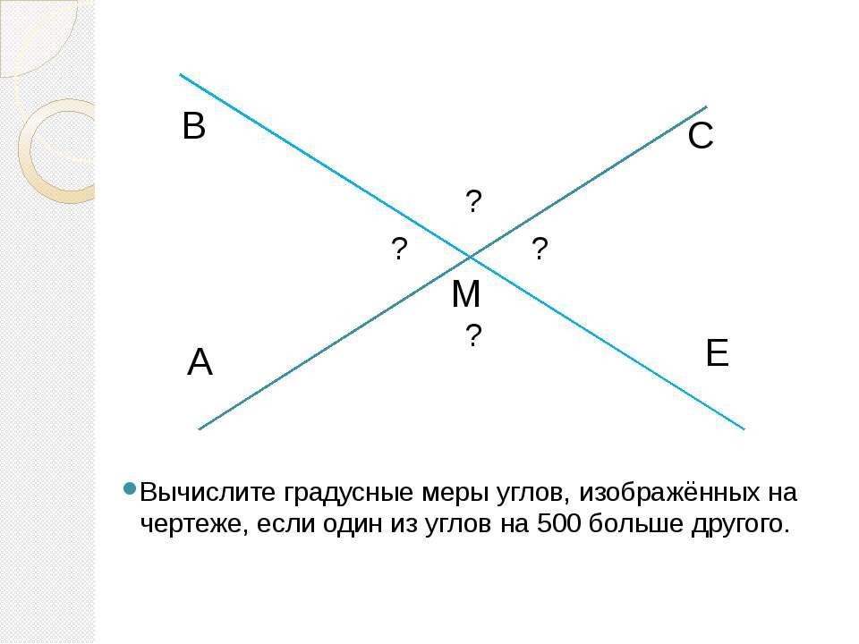 Вычислите градусные меры углов, изображённых на чертеже, если один из углов н...