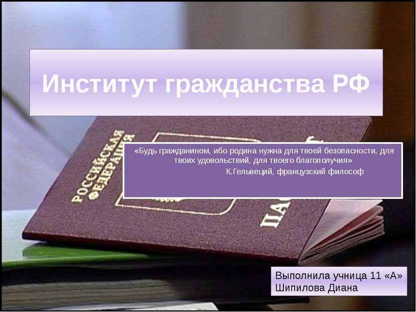Институт гражданства РФ «Будь гражданином, ибо родина нужна для твоей безопас...