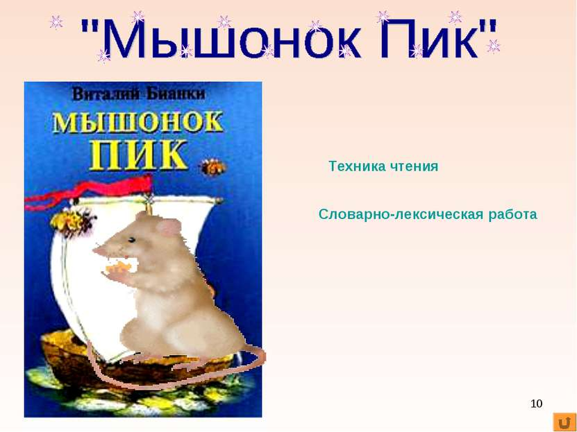 Словарно-лексическая работа Техника чтения *