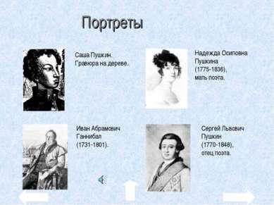 Портреты Саша Пушкин. Гравюра на дереве. Иван Абрамович Ганнибал (1731-1801)....