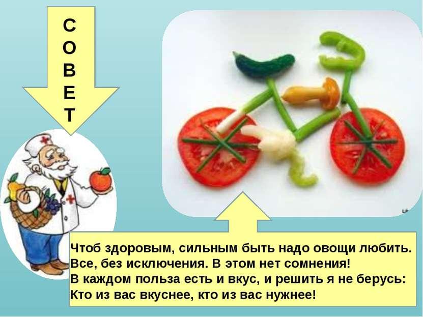 Чтоб здоровым, сильным быть надо овощи любить. Все, без исключения. В этом не...