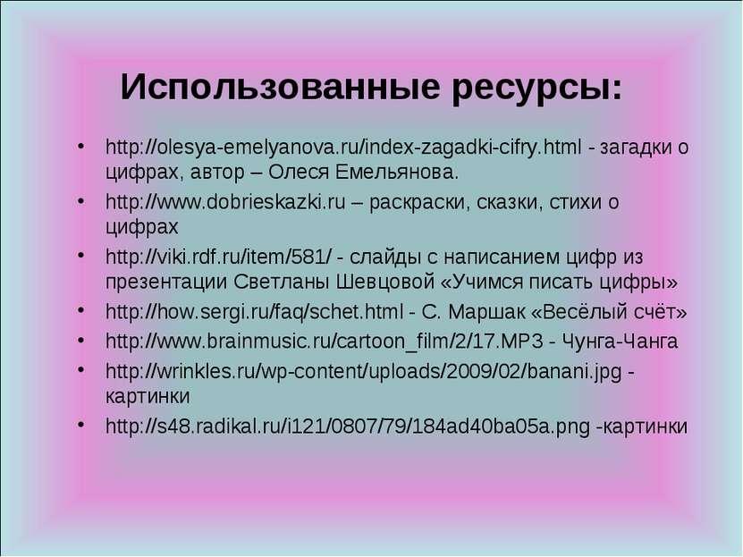 Использованные ресурсы: http://olesya-emelyanova.ru/index-zagadki-cifry.html ...
