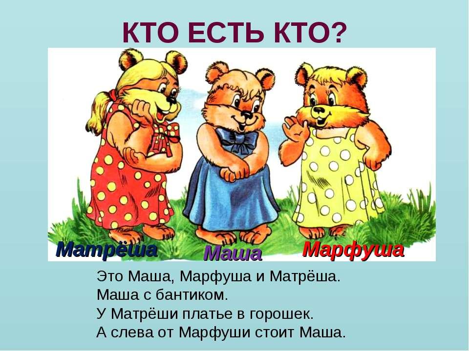 КТО ЕСТЬ КТО? Это Маша, Марфуша и Матрёша. Маша с бантиком. У Матрёши платье ...