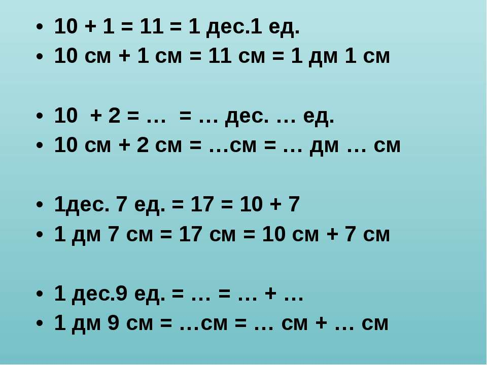 10 + 1 = 11 = 1 дес.1 ед. 10 см + 1 см = 11 см = 1 дм 1 см 10 + 2 = … = … дес...