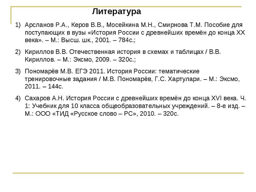 Литература Арсланов Р.А., Керов В.В., Мосейкина М.Н., Смирнова Т.М. Пособие д...