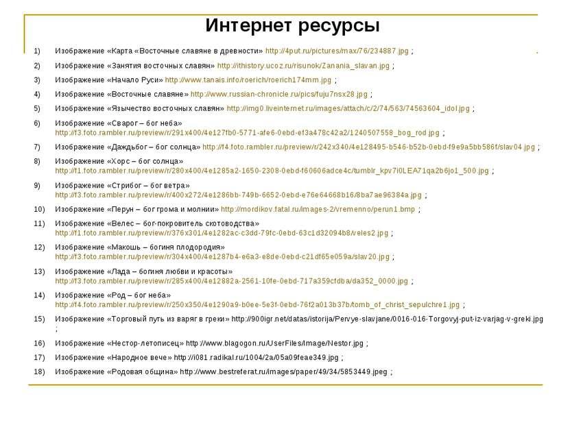 Интернет ресурсы Изображение «Карта «Восточные славяне в древности» http://4p...