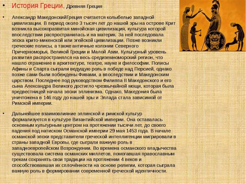 История Греции, Древняя Греция Александр МакедонскийГреция считается колыбель...