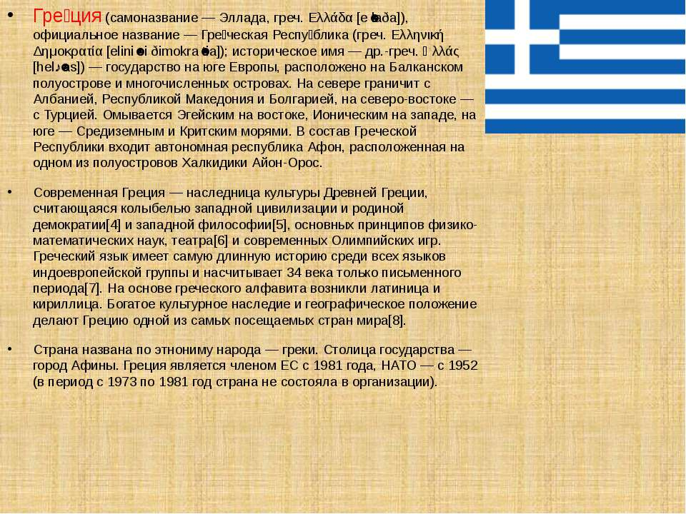 Гре ция (самоназвание — Эллада, греч. Ελλάδα [eˈlaða]), официальное название ...