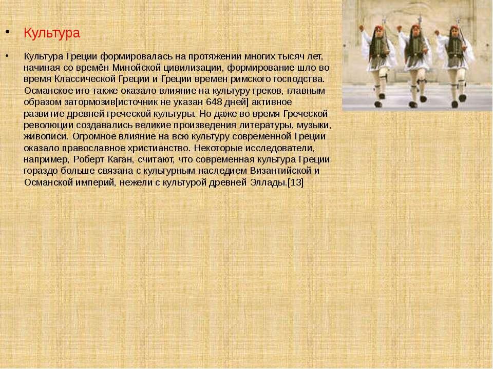 Культура Культура Греции формировалась на протяжении многих тысяч лет, начина...