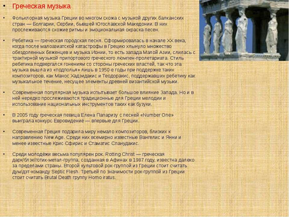 Греческая музыка Фольклорная музыка Греции во многом схожа с музыкой других б...