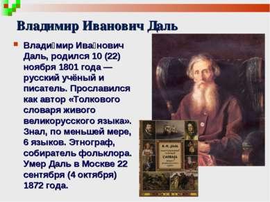 Владимир Иванович Даль Влади мир Ива нович Даль, родился 10 (22) ноября 1801 ...