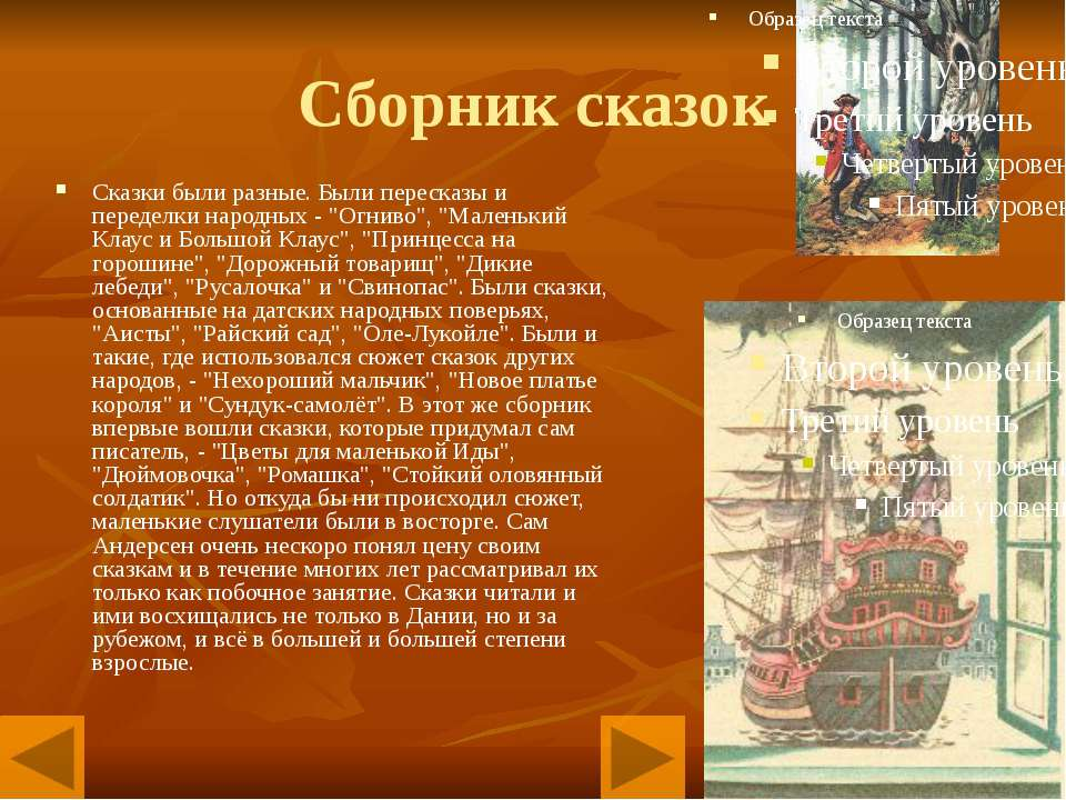 """Сборник сказок Сказки были разные. Были пересказы и переделки народных - """"Огн..."""