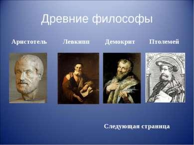 Левкипп Левкипп — древнегреческий философ. Один из основоположников атомисти...