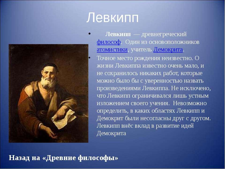 Демокрит Абдерский Древнегреческий философ. Дата рождения: 460годдон.э. п...