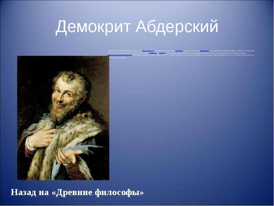 Клавдий Птолемей Кла вдий Птолеме й - древнегреческий астроном, астролог, мат...