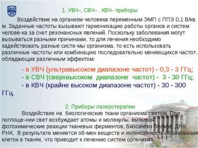 Воздействие на организм человека переменным ЭМП с ППЭ 0,1 В/кв. м. Заданные ч...