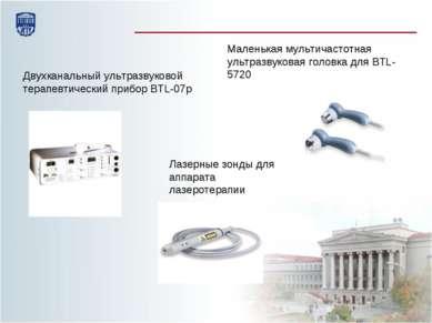 Двухканальный ультразвуковой терапевтический прибор BTL-07p Маленькая мультич...