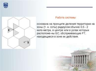 Работа системы основана на принципе деления территории на зоны (т. н. соты) р...