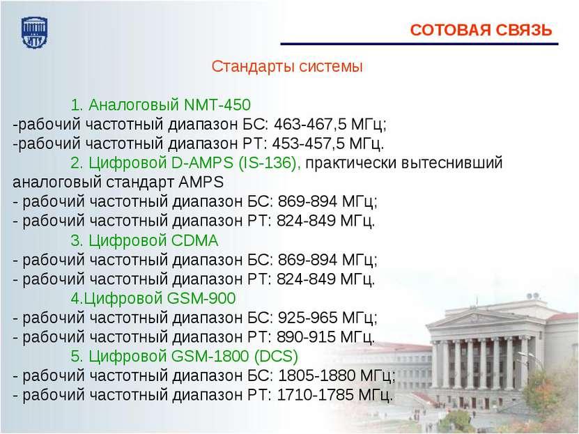 Стандарты системы 1. Аналоговый NMT-450 -рабочий частотный диапазон БС: 463-4...