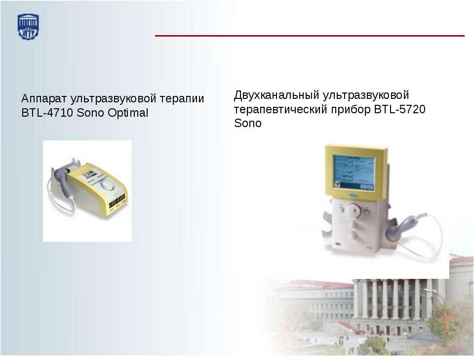 Аппарат ультразвуковой терапии BTL-4710 Sono Optimal Двухканальный ультразвук...