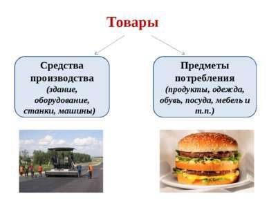 Товары Средства производства (здание, оборудование, станки, машины) Предметы ...