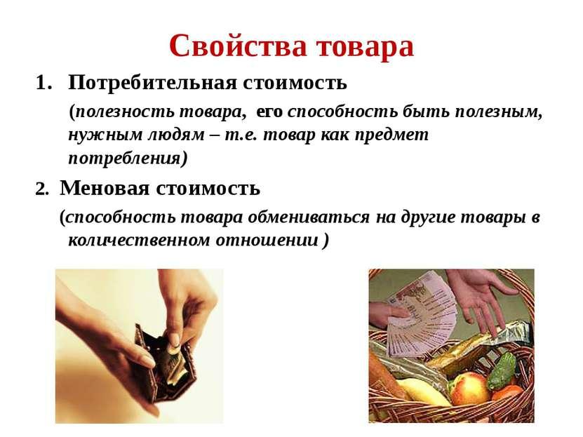 Свойства товара Потребительная стоимость (полезность товара, его способность ...