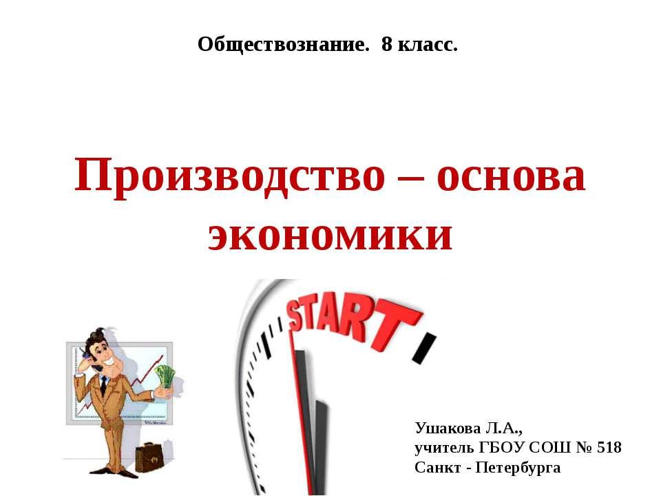 Производство – основа экономики Обществознание. 8 класс. Ушакова Л.А., учител...