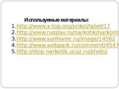 Используемые материалы: http://www.x-top.org/prikol/label/17 http://www.russl...