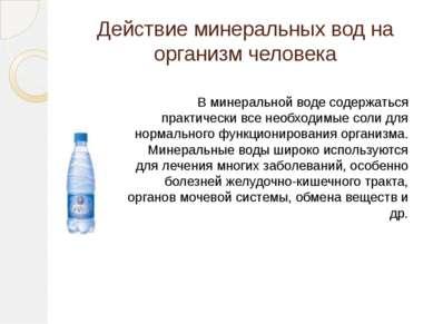 «Лимонад» – вода, сахар, подсластитель «Свит 100» (Е 952,Е 954), ароматизатор...
