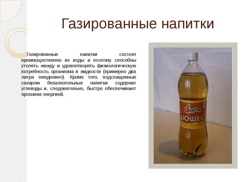 Восприятие «газировки» организмом Многие газированные напитки так насыщены са...