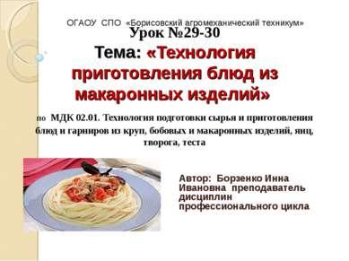 Урок №29-30 Тема: «Технология приготовления блюд из макаронных изделий» по МД...