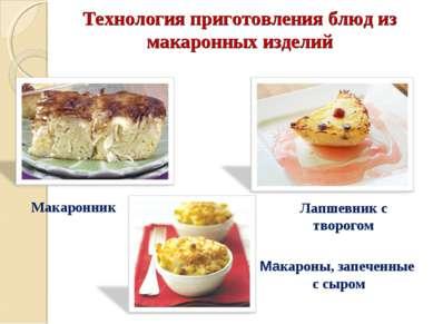 Технология приготовления блюд из макаронных изделий Макаронник Лапшевник с тв...