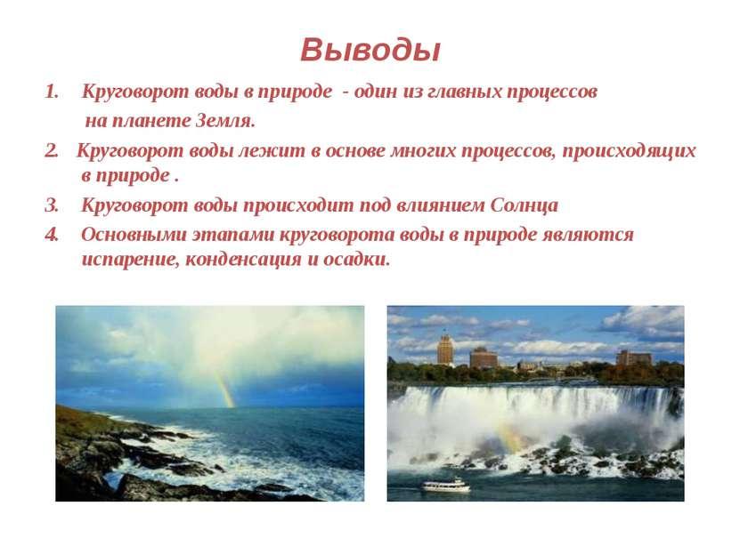 Выводы Круговорот воды в природе - один из главных процессов на планете Земля...