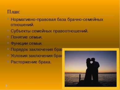 План: Нормативно-правовая база брачно-семейных отношений. Субъекты семейных п...