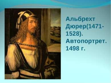 Альбрехт Дюрер(1471-1528). Автопортрет. 1498 г.
