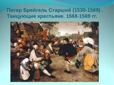Питер Брейгель Старший (1530-1569) . Танцующие крестьяне. 1568-1569 гг.