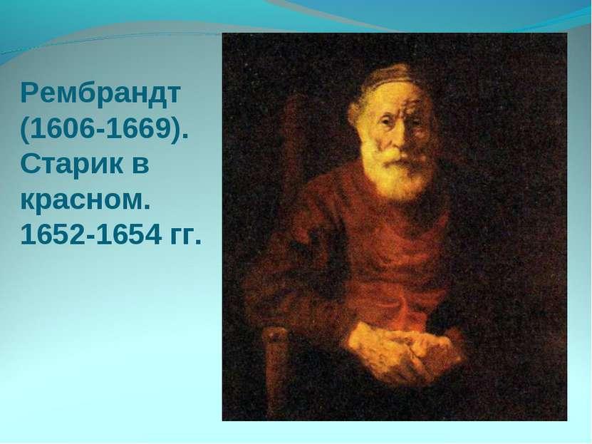Рембрандт (1606-1669). Старик в красном. 1652-1654 гг.