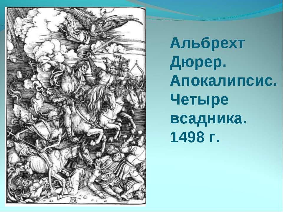 Альбрехт Дюрер. Апокалипсис. Четыре всадника. 1498 г.
