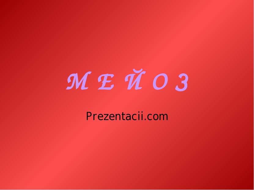 М Е Й О З Prezentacii.com