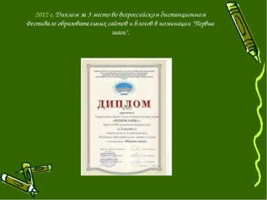 2012 г. Диплом за 3 место во всероссийском дистанционном Фестивале образовате...