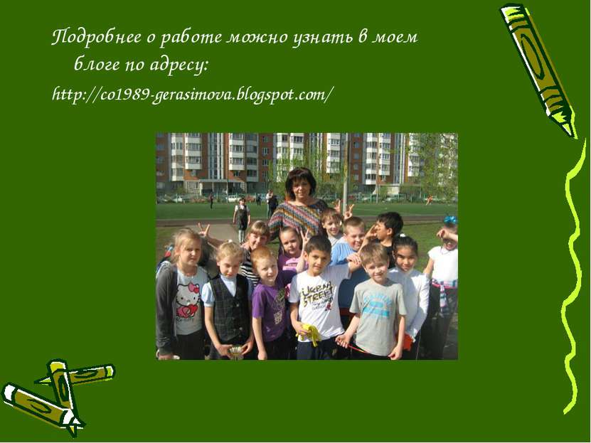 Подробнее о работе можно узнать в моем блоге по адресу: http://co1989-gerasim...