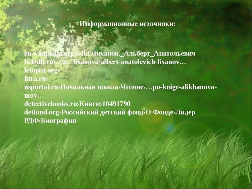 Информационные источники: ru.wikipedia.org›wiki/Лиханов,_Альберт_Анатольевич ...