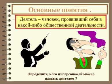 Основные понятия . Деятель – человек, проявивший себя в какой-либо общественн...