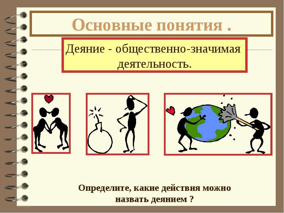 Основные понятия . Деяние - общественно-значимая деятельность. Определите, ка...