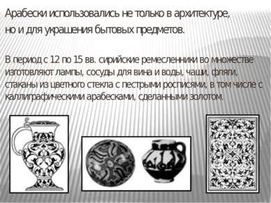 Арабески использовались не только в архитектуре, но и для украшения бытовых п...