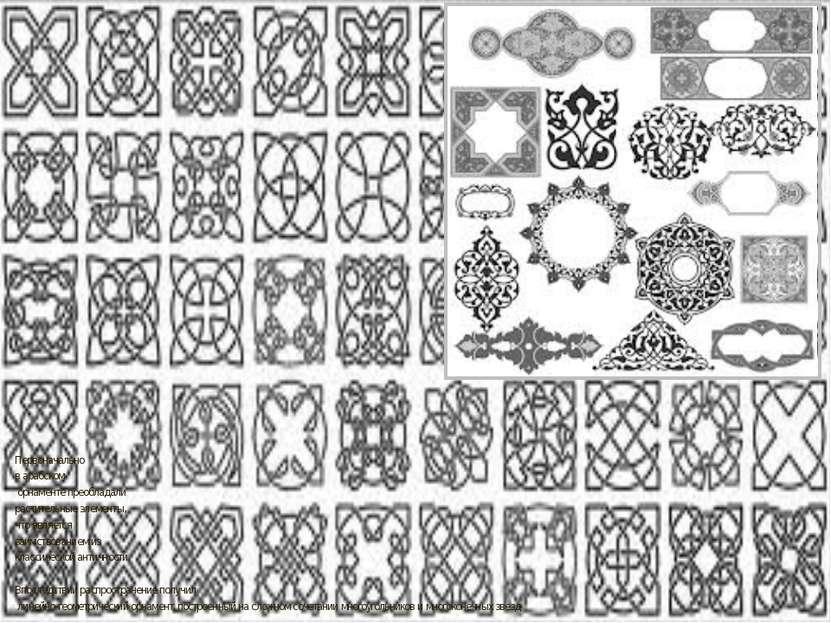 Первоначально в арабском орнаменте преобладали растительные элементы, что явл...