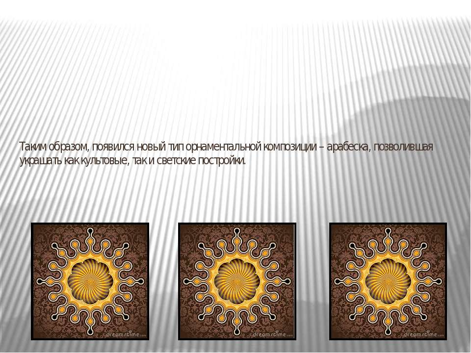 Таким образом, появился новый тип орнаментальной композиции – арабеска, позво...
