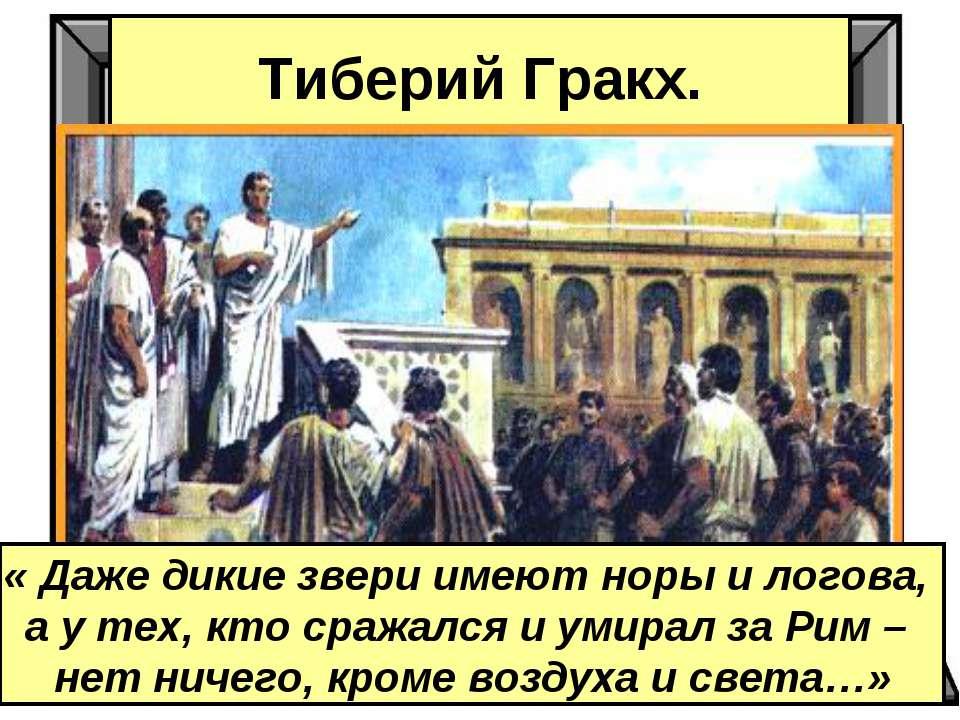 Тиберий Гракх. « Даже дикие звери имеют норы и логова, а у тех, кто сражался ...