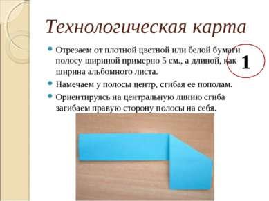 Технологическая карта 1 Отрезаем от плотной цветной или белой бумаги полосу ш...