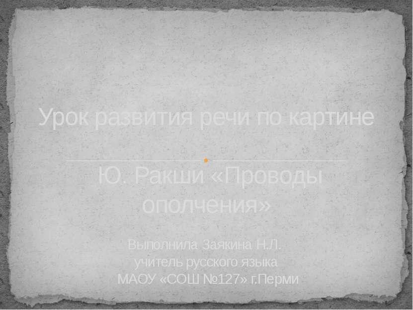 Урок развития речи по картине Ю. Ракши «Проводы ополчения» Выполнила Заякина ...